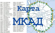 mkad-povoroty-shosse-mini