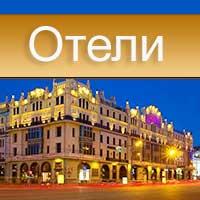 Недорогие гостиницы и отели