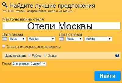 Москва 3 звезды