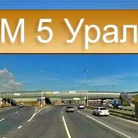 трасса Урал
