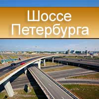 шоссе Санкт Петербурга
