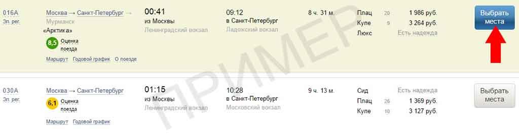 Поиск дешевых билетов в Санкт Петербург