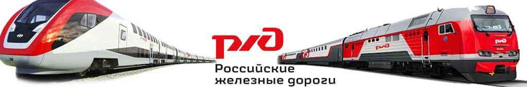 Поезда в Москву и из Москвы