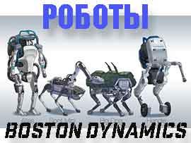 Бостон Динамикс