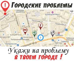 Карта проблем